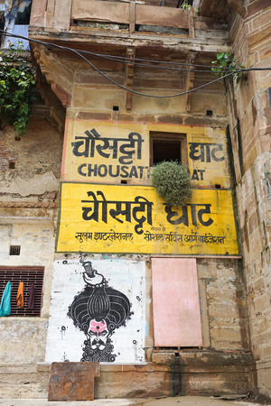 jainism: Varanasi, India - Jul 12, 2015. Graffiti on the ghats of Varanasi, India. The spiritual capital of India, it is the holiest of the seven sacred cities in Hinduism and Jainism.