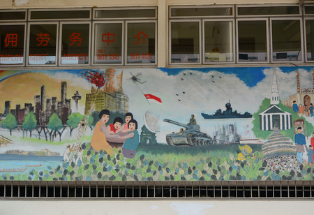 propaganda: Singapore - Aug 30, 2015. Propaganda paintings on the wall in Chinatown, Singapore. Editorial