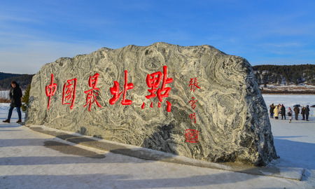 Mohe, China - Feb 19, 2017. Stone monument at Northernmost Point in Mohe County, Heilongjiang Province, China.