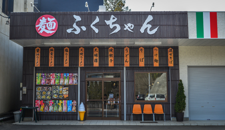 Kawaguchiko, Japan - Apr 8, 2019. Facade of the restaurant near the Kawaguchiko Lake.