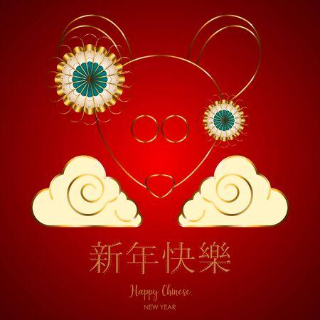 Feliz año nuevo 2020 chiniese. Año de la rata - Vector