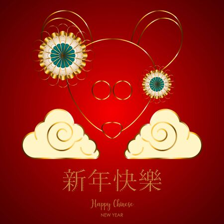 Happy chiniese new year 2020. Year of the rat - Vector