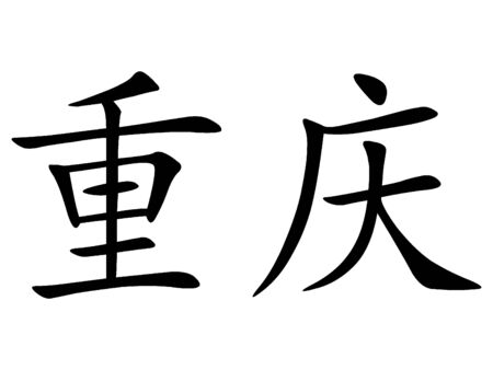 Chinese City of Chongqing in Chinese Characters Ilustração