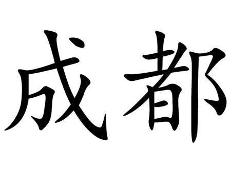 Chinese City of Chengdu in Chinese Characters