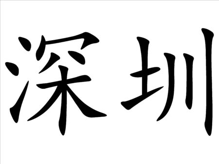 Chinese City of Shenzhen in Chinese Characters
