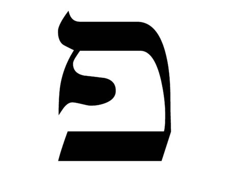 Black Flat Hebrew Alphabet Letter of Peh