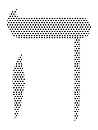 Simple Seamed Dotted Pattern Image of the Hebrew Alphabet Letter Hei Ilustrace
