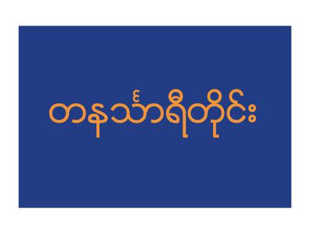 Vector Illustration of the Flag of Myanmar/Burmese Region of Tanintharyi Stock Illustratie
