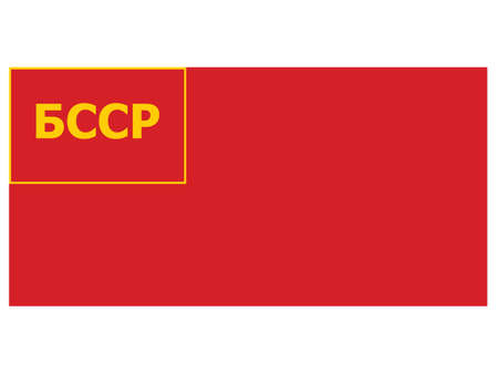 Vector Illustration of the Historical Timeline Flag of the Byelorussian Soviet Socialist Republic, from 1927 to 1937 向量圖像