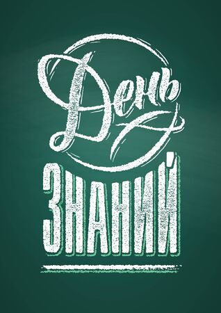 Welcome Back to School Lettering. Russian text drawing by white chalk in blackboard with decorative elements. Vector illustration poster