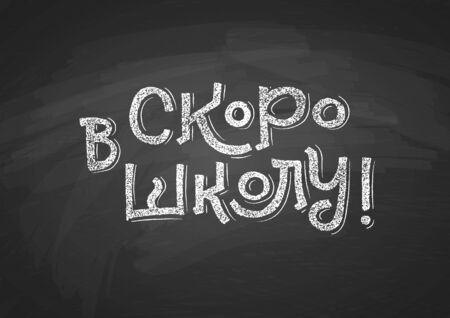 Russian Back to School text drawing by white chalk on Black Chalkboard. Education vector illustration banner. Translation: School is coming.