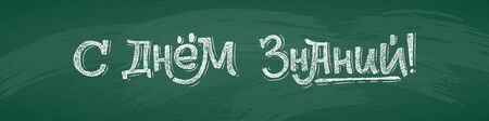 Russian Back to School text drawing by white chalk on Green Chalkboard. Education vector illustration banner. Translation: Welcome Back to School Knowledge Day.