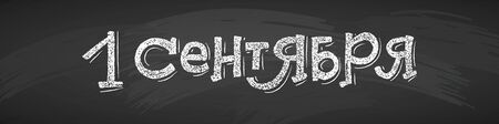 Russian Back to School text drawing by white chalk on Black Chalkboard. Education vector illustration horizontal banner. Translation: September 1.
