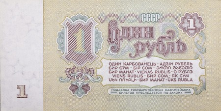 soviet: The old Soviet banknote one ruble closeup Stock Photo