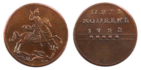 two sides of Russian 5 kopeck coin at 1723 photo
