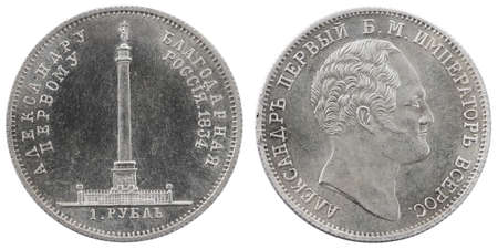 argentum: Russian antique coins in denominations of one ruble of 1834