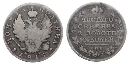 argentum: two sides of Russian silver coin at 1815 Stock Photo