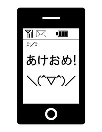 A New Year's message appears on the screen of the smartphone. Stock Photo
