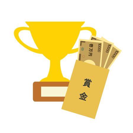 Trophy and a reward 写真素材