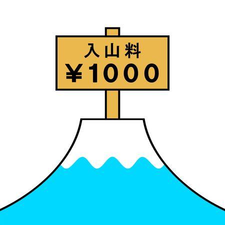 Mt. Fuji entrance fee.