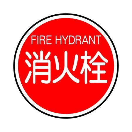 Logo of a hydrant