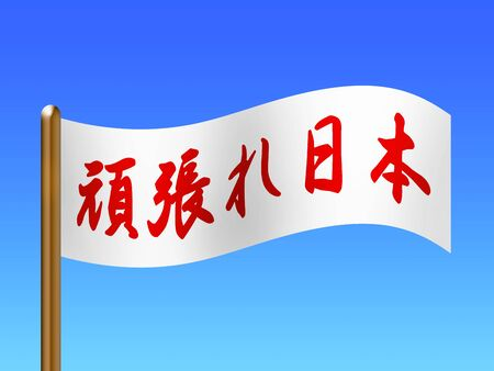 Flag to support Japan Imagens