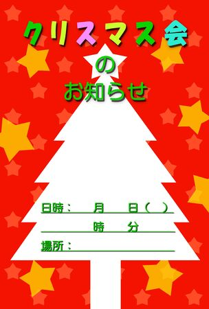 News of Christmas party