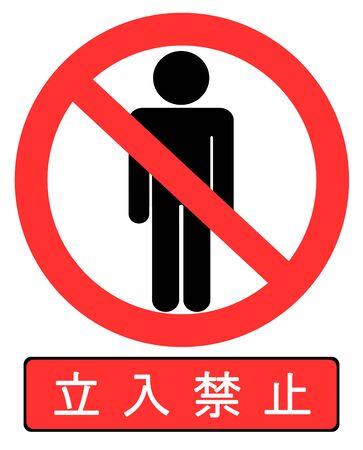 No entry mark