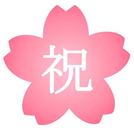 Letters written on cherry blossom Reklamní fotografie