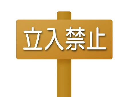 A sign that says no entry 版權商用圖片