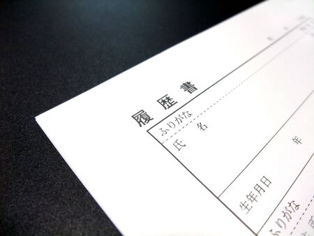 A piece of resume paper is placed with text in japanese writings