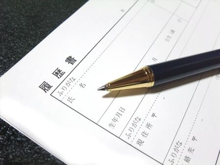 Resume and pen are placed