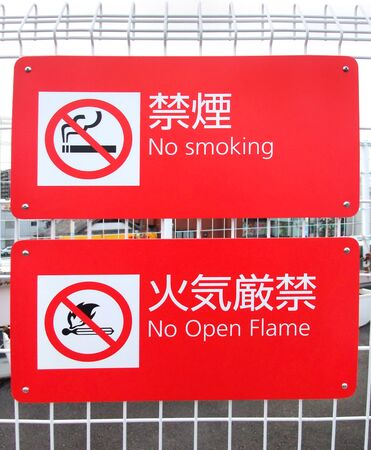No smoking and no fire plate