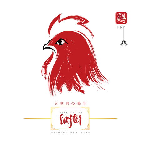 New year 2017 rooster. Fire Rooster symbol of the coming new year. Calligraphy Rightside chinese seal translation: Rooster and small chinese wording translation: year the of rooster. Greeting card