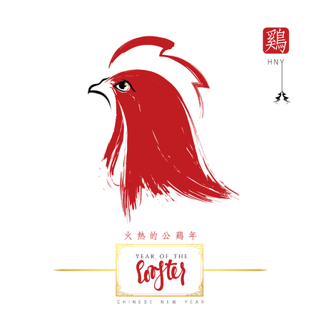 japanese script: New year 2017 rooster. Fire Rooster symbol of the coming new year. Calligraphy Rightside chinese seal translation: Rooster and small chinese wording translation: year the of rooster. Greeting card