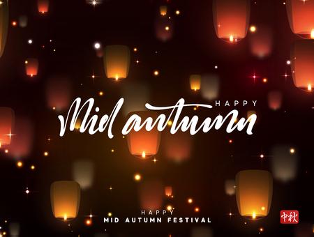 Mid Autumn Festival napis Chiński hieroglif. Kartka z pozdrowieniami tło z płonącymi lampionami w niebie Ilustracje wektorowe