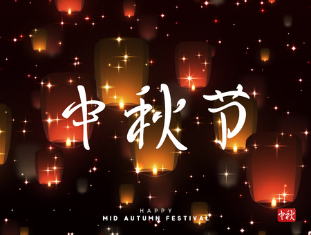 loy: Mid Autumn Festival lettering Chinese hieroglyph. Greeting card background with burning lanterns in sky