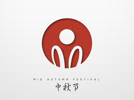 Mid Autumn Festival lettering Chinese hieroglyph. Moon greeting card in the style of flat paper art.