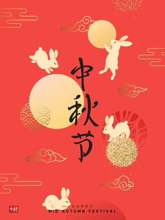 Medio Autumn Festival die Chinese hiëroglief van letters voorzien. Wenskaart gelukkige konijn met maan Stock Illustratie