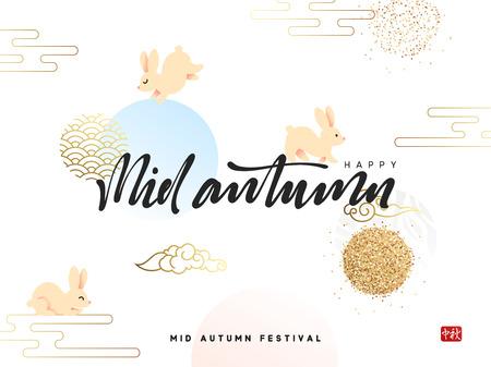 Mid Autumn Festival lettering chiński hieroglif. Kartka z życzeniami szczęśliwy królik z księżyca