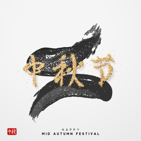 Mid Autumn Festival vector background with lettering Chinese golden hieroglyph. Festive Greeting Card