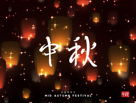 Mid Autumn Festival lettering Chinese hieroglyph. Hieroglyph Calligraphic handmade lettering text Mid Autumn Festival. Greeting card background with burning lanterns in sky