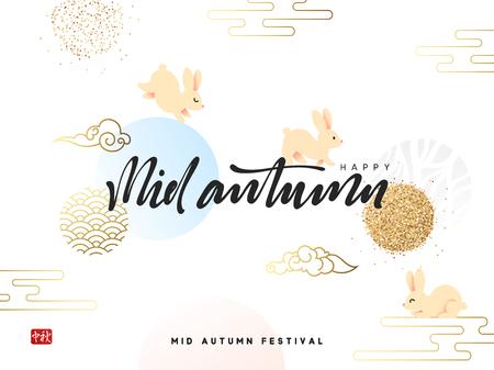 Medio Autumn Festival die Chinese hiëroglief van letters voorzien. Wenskaart gelukkige konijn met maan Stockfoto