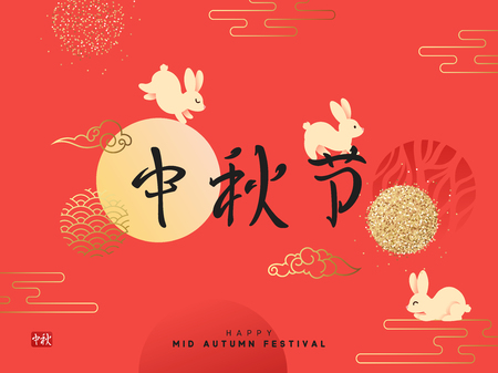Greeting card happy rabbit with moon chinese festival mid autumn greeting card happy rabbit with moon chinese festival mid autumn hieroglyph calligraphic handmade lettering text m4hsunfo