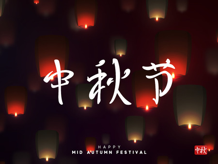 loy: Mid Autumn Festival lettering Chinese hieroglyph. Greeting card background with burning lanterns in sky.