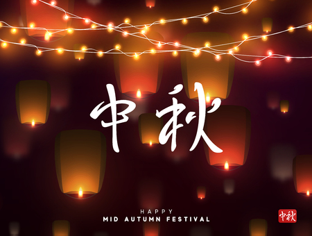 Mid Autumn Festival lettering Chinese hieroglyph. Greeting card background with burning lanterns in sky.