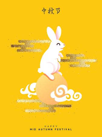 lapin: Mid Autumn Festival lettering Chinese hieroglyph. Illustration