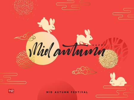 Mid autumn Festival lettering Chinese hieroglyph.