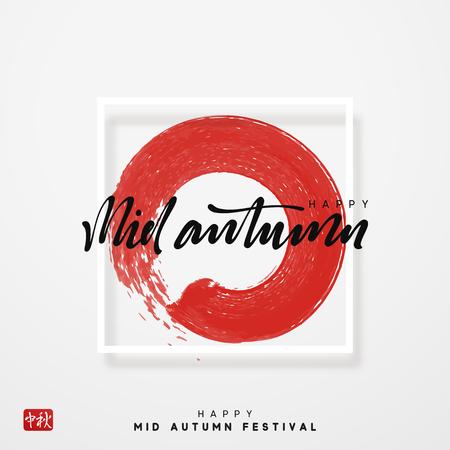 중순 가을 축제 중국어 벡터 문자 배경으로 중국 상형 문자입니다. 축제 인사말 카드 일러스트