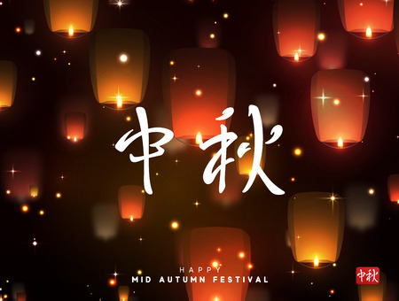 loy: Mid Autumn Festival lettering Chinese hieroglyph